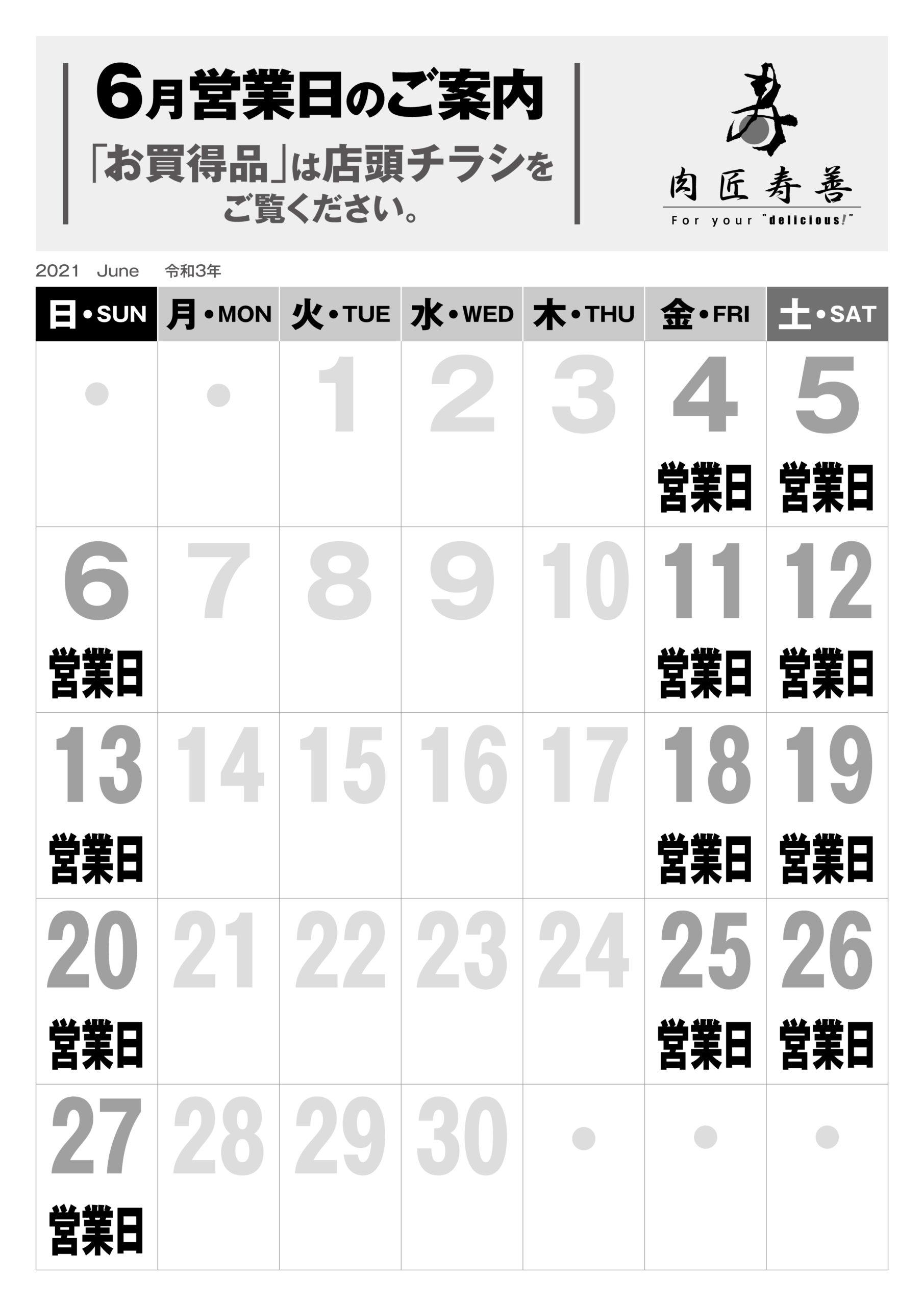 営業カレンダーを掲載しました